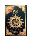 Moushaf at-Tajwid - Grand format (17x24cm) - arabe uniquement