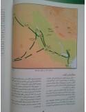 أطلس الفتوحات الإسلامية (مصور) - أحمد بن عادل بن كمال
