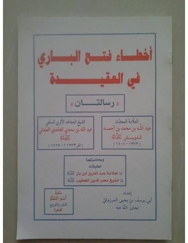 أخطاء فتح البارئ في العقيدة (رسالتان) - تقديم: الشيخ ابن باز