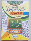 Koutoub el-Madinah (Dourous al-Loughah al-'Arabiyah) - Tome 1