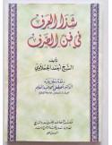 Chadhâ al-'Arf fî as-Sarf - Al-Hamlâwi - شذا العرف في فن الصرف - الحملاوي