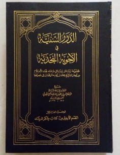 ad-Dourar as-Saniyyah - Les savants de la Da'wah Najdiyyah