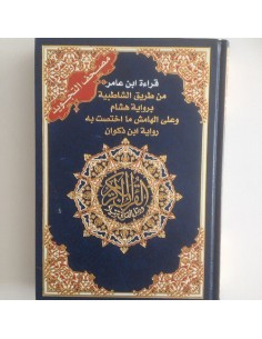 Moushaf at-Tajwid - Grand format (17x24cm) - arabe uniquement (Lecture Ibn 'Amir)