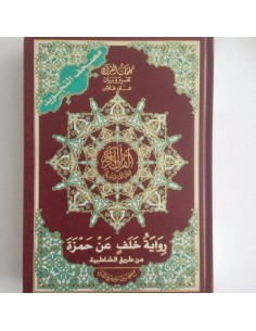 Moushaf at-Tajwid - Grand format (17x24cm) - arabe uniquement (Lecture Khalaf 'an Hamza)
