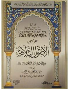 شرح الأصول الثلاثة ـ الشيخ ابن باز