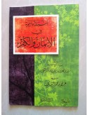 Asila wa Ajwiba fil-Iman wal-Koufr - Cheikh Rajihi - أسئلة و أجوبة في الإيمان و الكفر - الشيخ الراجحي