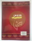Dourous at-Tasrîf - Mohammed Mouhyi Dîn 'Abdel-Hamîd - دروس التصريف - محمد محي الدين عبد الحميد
