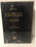 فتاوى النبي ﷺ في العقيدة / يوسف بن حسن الحمادي