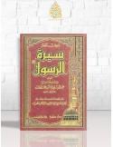 Mouktasar Sîra ar-Rassoul - Cheikh Mohammed Ibn 'Abdel-Wahhâb - مختصر سيرة الرسول ـ الإمام محمد بن عبد الوهاب