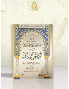 Charh Oussoul Thalatha - Cheikh Ibn Bâz - شرح الأصول الثلاثة ـ الشيخ ابن باز