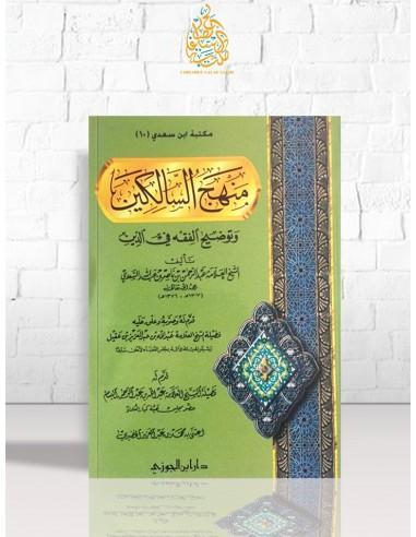 Minhâj as-Sâlikin - Cheikh Sa'di - منهج السالكين و توضيح الفقه في الدين - الشيخ السعدي