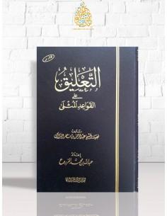 At-Ta'lîq 'alâ al-Qawâ'id al-Mouthlâ - Cheikh al-Barrâck - التعليق على القواعد المثلى - الشيخ عبد الرحمن البراك