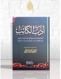 Adab al-Kâtib - Ibn Qoutayba - أدب الكاتب - ابن قتيبة