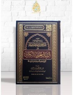 At-Ta'lîqât 'alâ al-Hamawiyya al-Koubrâ - Cheikh Ibn Baz - التعليقات على الرسالة الحموية الكبرى - الشيخ ابن باز