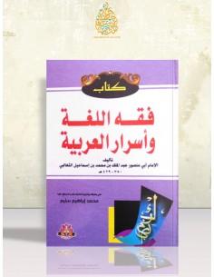 Fiqh al-Lougha - Ath-Tha'âlibi - فقه اللغة و أسرار العربية - أبو منصور الثعالبي