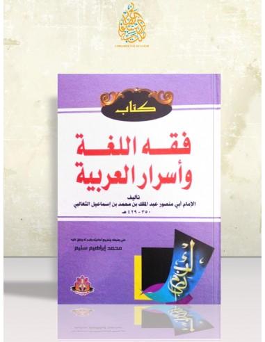 فقه اللغة و أسرار العربية - أبو منصور الثعالبي