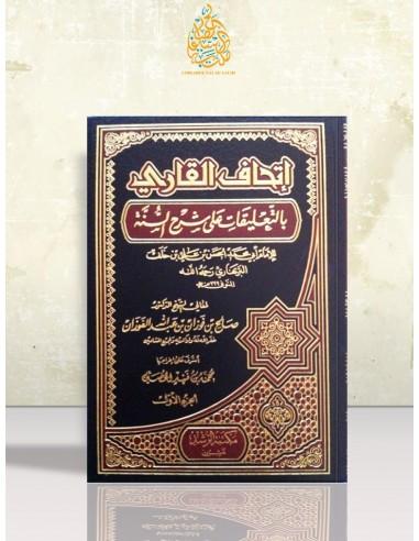 Ithâf al-Qâri Charh as-Sounnah lil-Barbahâri - Cheikh Fawzan - إتحاف القارئ بالتعليقات على شرح السنة للبربهاري - الشيخ الفوزان