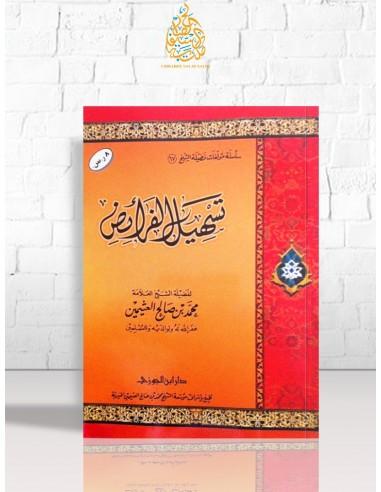 Tashîl al-Farâid - Cheikh 'Otheimin - تسهيل الفرائض - الشيخ العثيمين