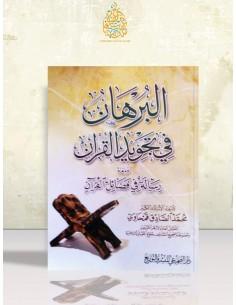 البرهان في تجويد القرآن - محمد الصادق قمحاوي