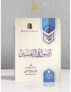 Oussoul fî at-Tafsîr - Cheikh 'Otheimin - أصول في التفسير - الشيخ العثيمين