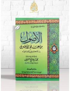Al-Oussoul min 'Ilm al-Oussoul - Cheikh 'Otheimin - الأصول من علم الأصول - الشيخ العثيمين