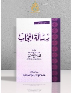 رسالة الحجاب - الشيخ العثيمين