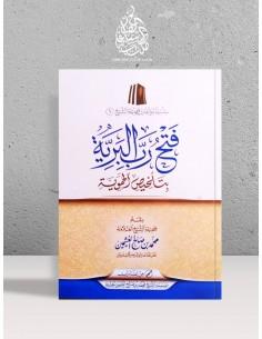Fath Rabbi-l-Bariyya bi Talkhîs al-Hamawiyya - Cheikh 'Otheimin - فتح رب البرية بتلخيص الحموية - الشيخ العثيمين