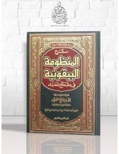 شرح المنظومة البيقونية - الشيخ العثيمين