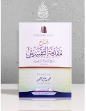 Charh Mouqaddima at-Tafsir - Cheikh 'Otheimin - شرح مقدمة التفسير لان تيمية - الشيخ العثيمين