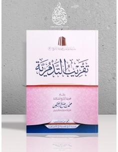 Taqrîb at-Tadmouriyya - Cheikh 'Otheimin - تقريب التدمرية - الشيخ العثيمين