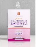 Risâla fî ad-Dimâ at-Tabî'iya - Cheikh 'Otheimin - رسالة في الدماء الطبيعية للنساء - الشيخ العثيمين