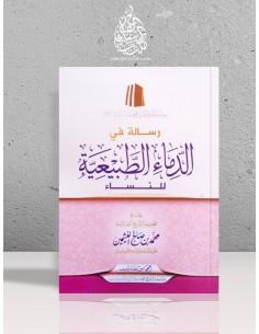 رسالة في الدماء الطبيعية للنساء - الشيخ العثيمين