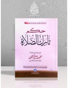 حكم تارك الصلاة - الشيخ العثيمين