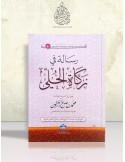 Risâla fî Zakât al-Houliy - Cheikh 'Otheimin - رسالة في زكاة الحلي - الشيخ العثيمين