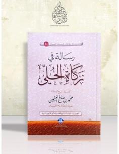 رسالة في زكاة الحلي - الشيخ العثيمين