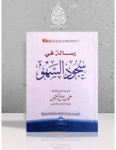 رسالة في سجود السهو - الشيخ العثيمين