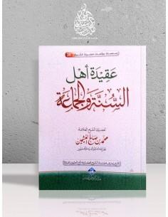 عقيدة أهل السنة و الجماعة - الشيخ العثيمين