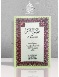 طيبة النشر في القراءات العشر - ابن الجزري