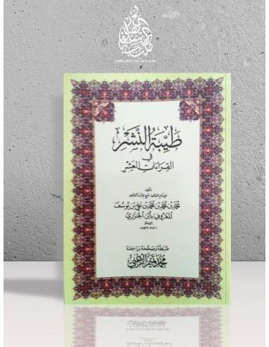 Tayibat an-Nachr fîl-Qirâât al-'Achr - Ibn al-Jazari - طيبة النشر في القراءات العشر - ابن الجزري