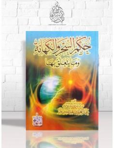 حكم السحر و الكهانة - الشيخ ابن باز