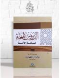 Ad-Dourous al-Mouhimma li 'Ammatil-Oumma - Cheikh Ibn Bâz - الدروس المهمة لعام الأمة - الشيخ ابن باز