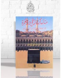 مناسك الحج و العمرة في الكتاب و السنة - الشيخ الألباني
