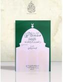 Sifat Salât an-Nabiy - Cheikh al-Albani - صفة صلاة النبي - الشيخ الألباني