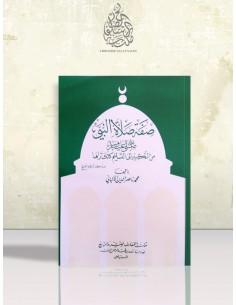 صفة صلاة النبي - الشيخ الألباني