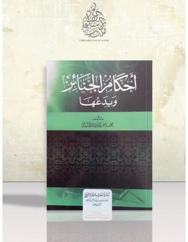 أحكام الجنائز و بدعها - الشيخ الألباني