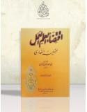 Iqtidâu al-'Ilm al-'Amal - Al-Khatîb al-Baghdâdi - اقتضاء العلم العمل - الخطيب البغدادي
