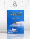 كتاب العلم - الإمام أبو خيثمة زهير بن حرب النسائي
