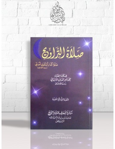 Salât at-Tarâwîh - Cheikh al-Albani - صلاة التراويح - الشيخ الألباني