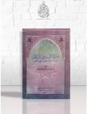 Manzila as-Sounnah - Cheikh al-Albani - منزلة السنة في الإسلام - الشيخ الألباني