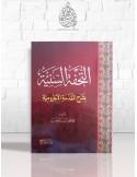 At-Touhfa as-Saniyya Charh al-Ajrroumiyya - التحفة السنية شرح الآجرومية - محمد محي الدين عبد الحميد